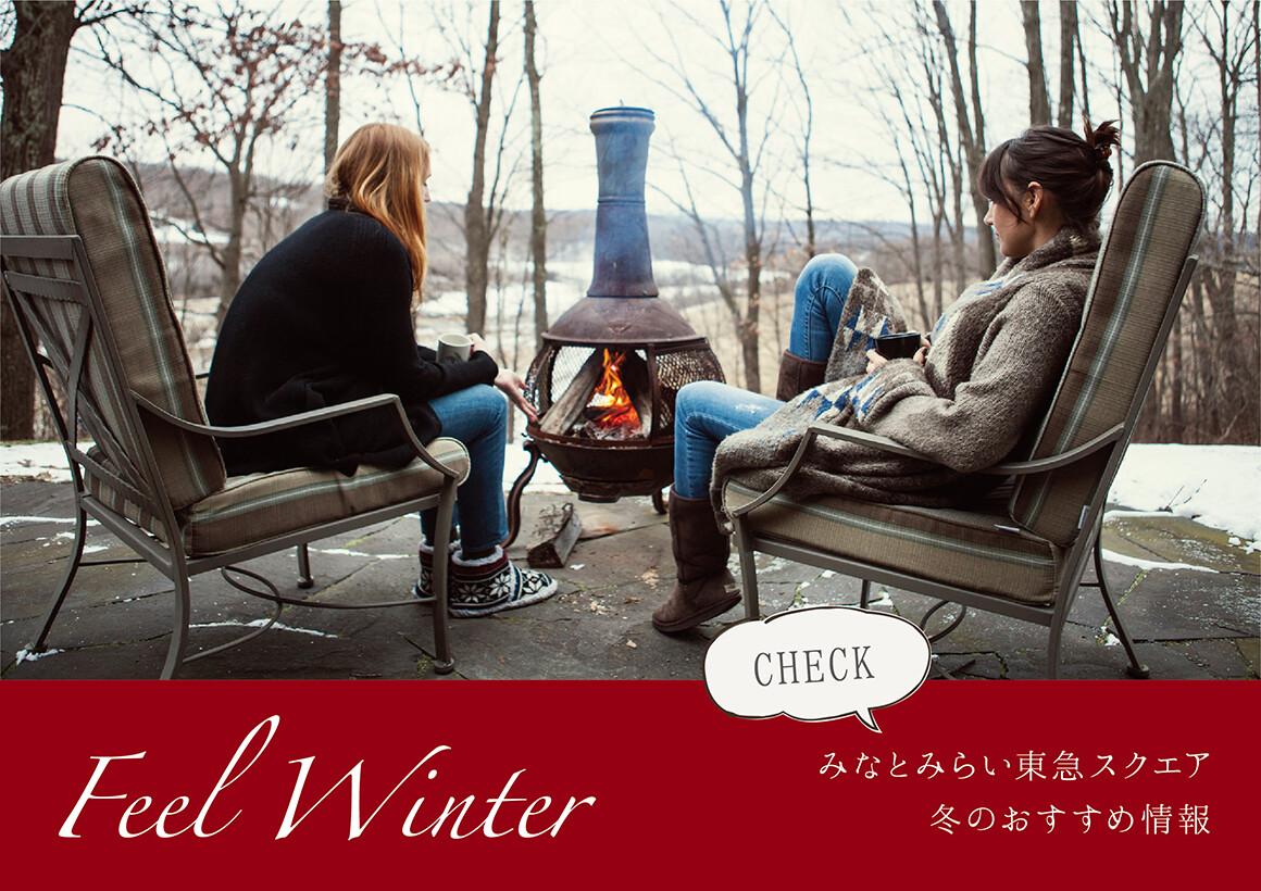 冬のおすすめ商品&メニュー