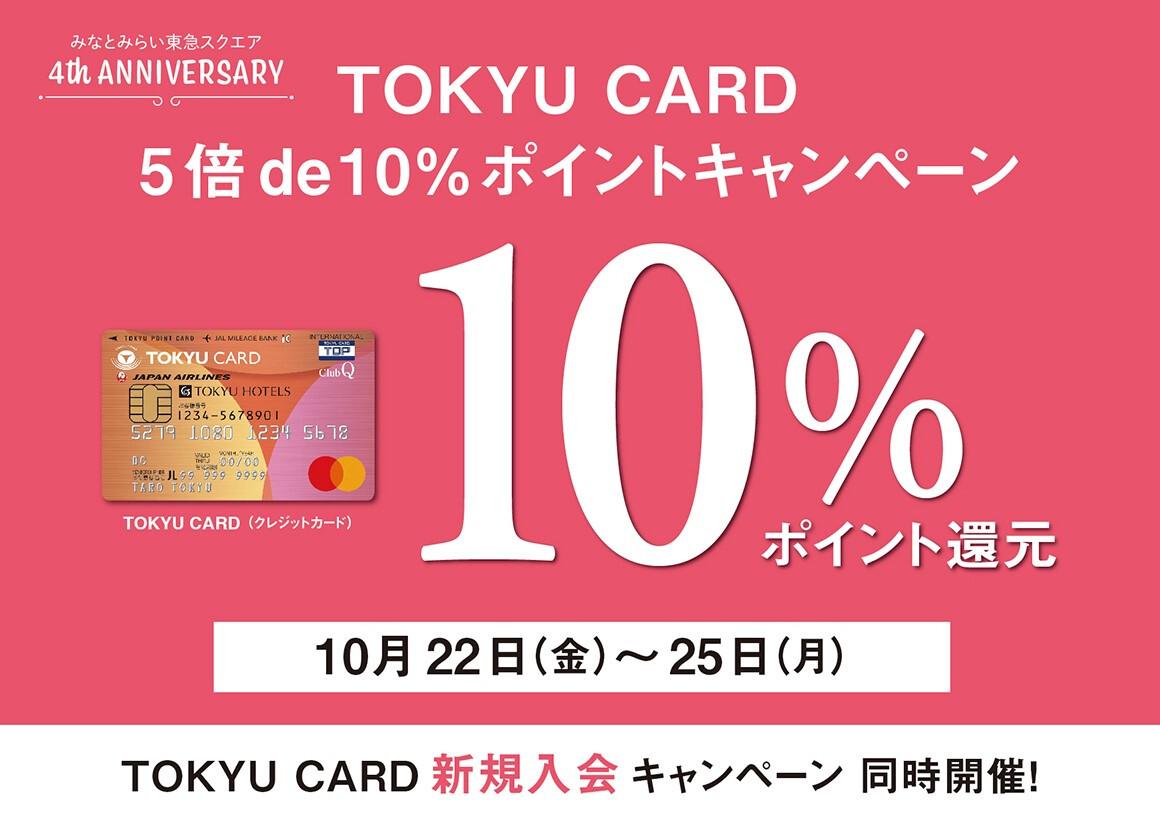 TOKYU CARD 5倍de10%ポイントキャンペーン