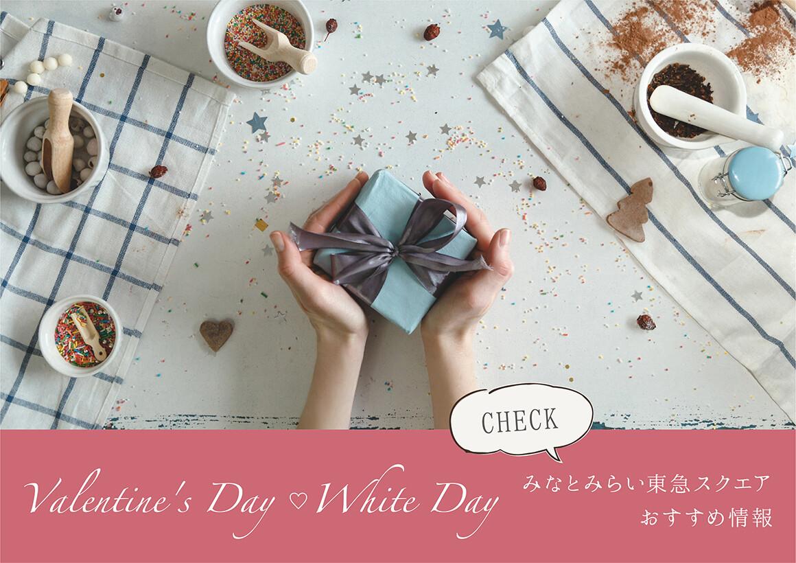 Valentine's Day・White Day