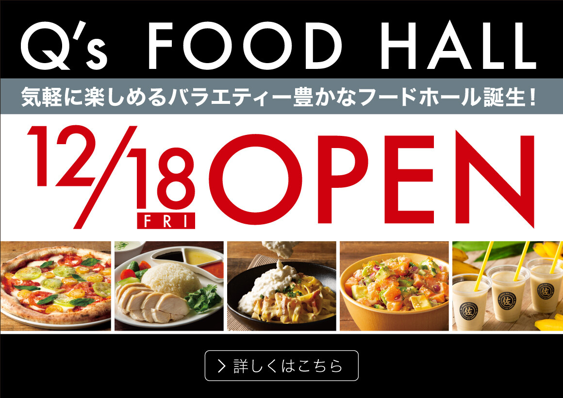 『Q's FOOD HALL』OPEN