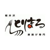 軽井沢とりまる 唐揚げ専門