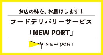 フードデリバリーサービス「NEW PORT」