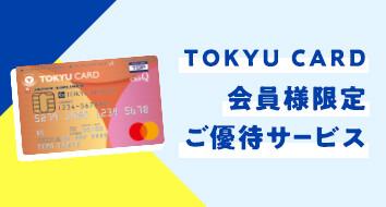 TOKYU CARD 会員様限定優待サービス