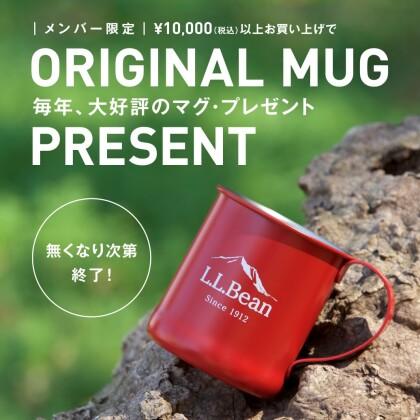 メンバー限定!¥10,000(税込)以上お買い上げで オリジナル・マグ プレゼント!!