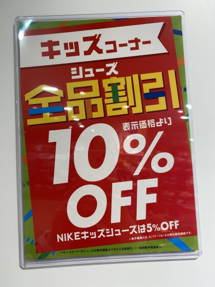 キッズコーナー☆レディースコーナー 全品割引のお知らせ♡