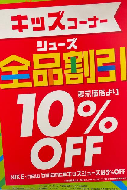 キッズコーナー☆レディースコーナー 全品割引のお知らせ☆