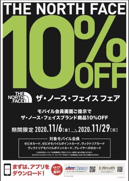 会員様限定!ノースフェイス商品10%OFF!!