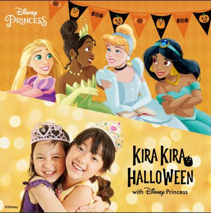 「ディズニープリンセスの魔法にかかろう!」ハロウィーンを楽しめるキャンペーンが9月27日(月)から開催!