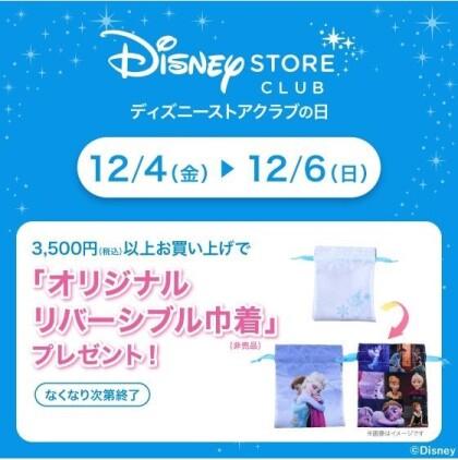 12月4日(金)~12月6日(日)はディズニーストアクラブの日!