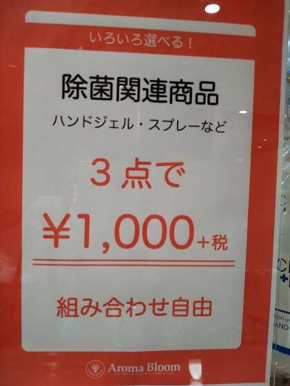 除菌アイテム3P1000円!!