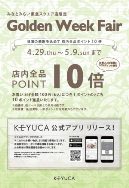 KEYUCAポイント10倍~Special 10days~