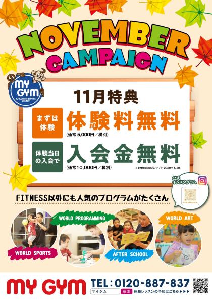11月限定 【体験料無料】【入会金無料】キャンペーン☆