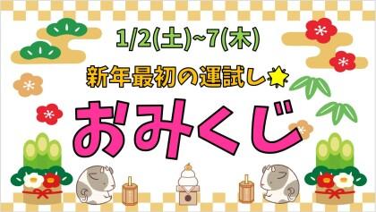 【1月イベント開催!】
