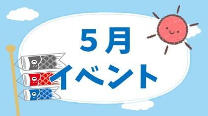 【5月イベント開催!】
