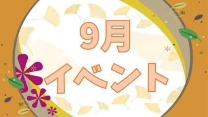 【9月イベント情報🌰】