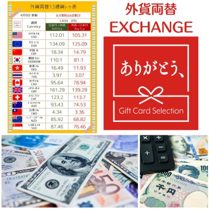 横浜みなとみらいで「外貨両替」するなら「ギフトカードセレクションありがとう、」へ!