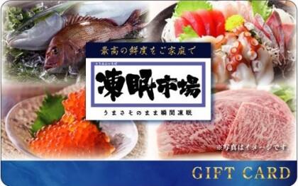 【伊藤忠ギフトカード】✨新商品✨