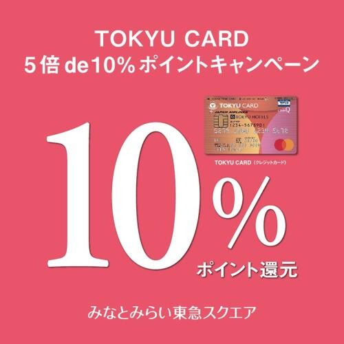 みなとみらい東急スクエア 4th ANNIVERSARY『TOKYU CARD 5倍 de 10%ポイントキャンペーン』開催!