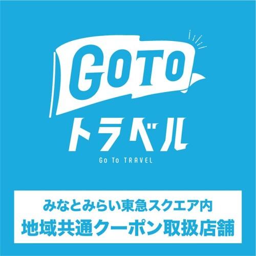 Go To トラベルキャンペーン『地域共通クーポン』取扱店舗について