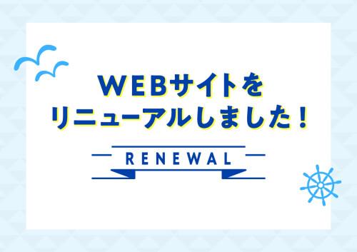 みなとみらい東急スクエアWEBサイトをリニューアル!