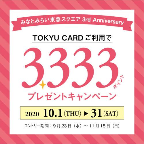 みなとみらい東急スクエア3rd Anniversary『東急カードご利用で3,333ポイントプレゼントキャンペーン』