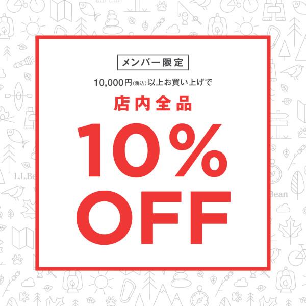 メンバー限定!10,000円(税込み)以上お買い上げで店内全品10%OFF!