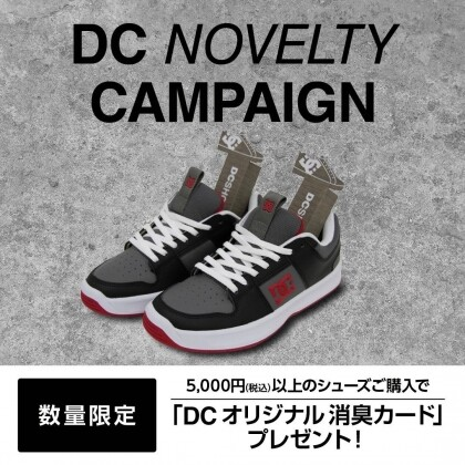 DC FALL CAMPAIGN開催!