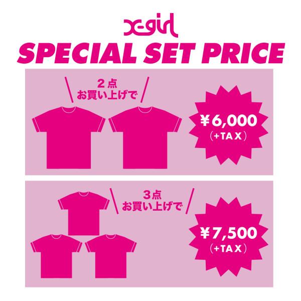 【X-girl】SPECIAL SET PRICE キャンペーン延長のお知らせ