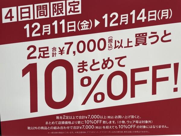 ~告知~店内シューズ【おまとめ買い10%OFF】開催!