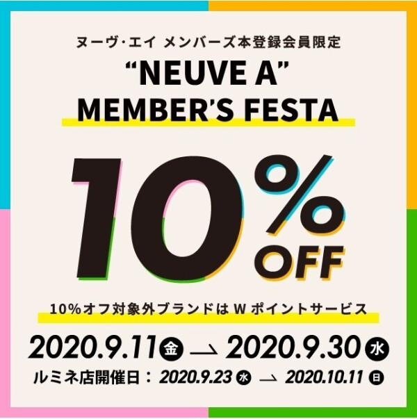 【あと4日!】メンバーズフェスタ!