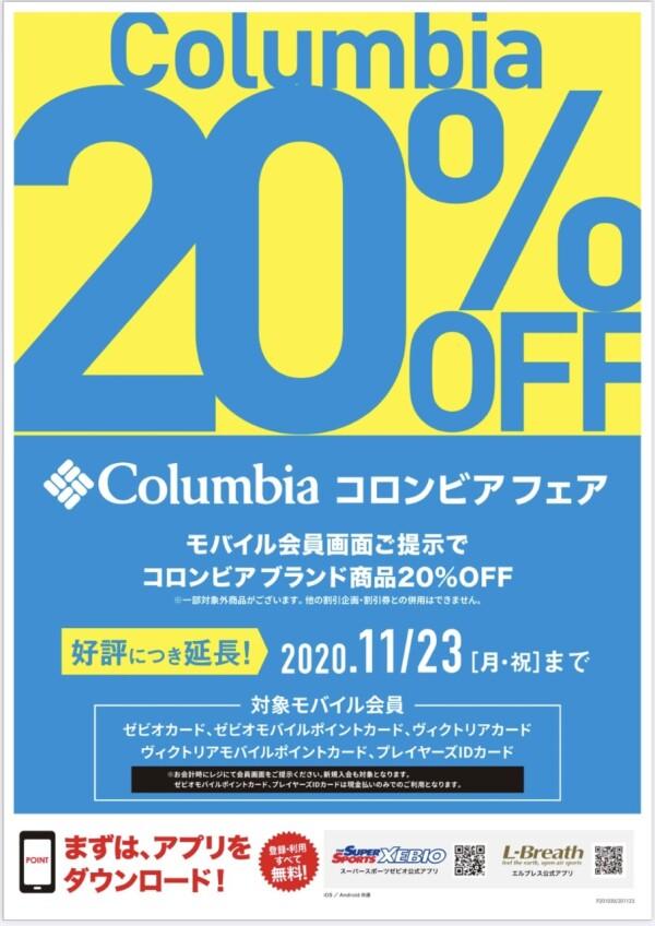 コロンビア商品が20%OFF!  好評につき延長!11月23日まで!
