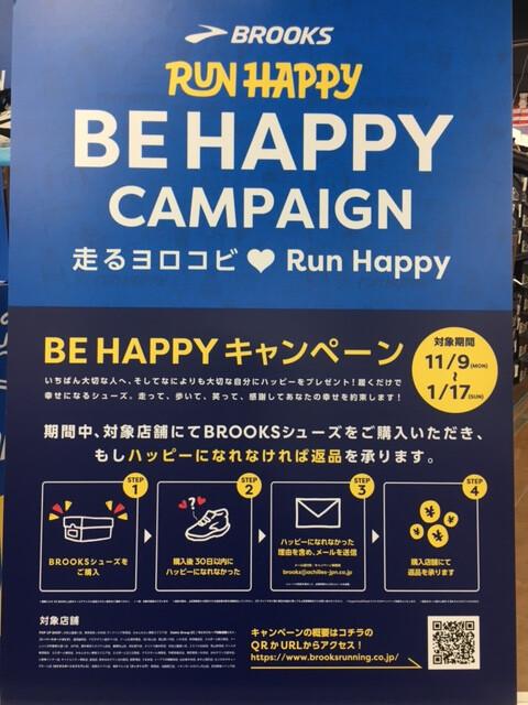 全米シェアNo.1 人気ブランドBROOKSのPOP-UP&BE HAPPYキャンペーン開催中!!