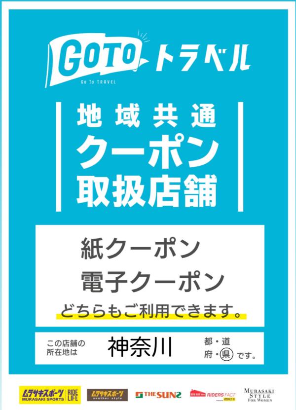 【GOTOトラベル】クーポン利用できます!