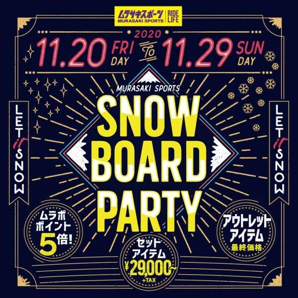 【スノーボード】ムラポ5倍!買うならこの期間がお得!!『SNOWBOARD PARTY』開催
