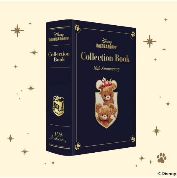 ユニベアシティ10th記念コレクションブック予約開始!