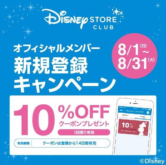 ディズニーストアクラブ オフィシャルメンバー新規登録キャンペーン!