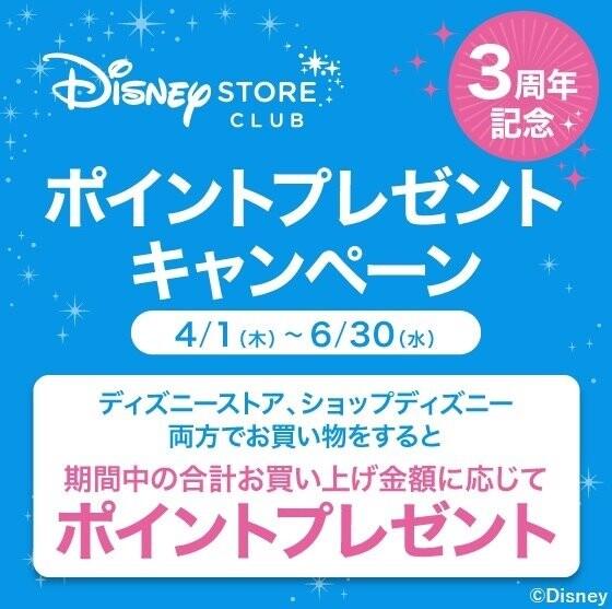 ディズニーストアクラブ3周年記念ポイントプレゼントキャンペーン開催!