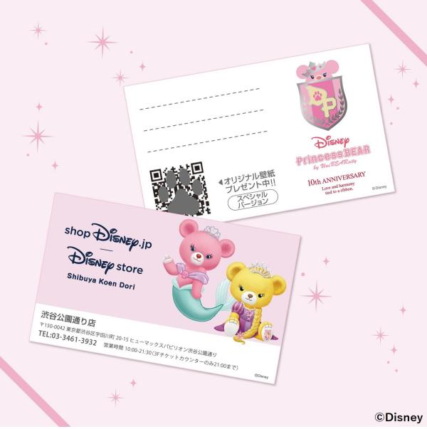 期間限定!ショップカードが「プリンセスベア」のデザインになります!