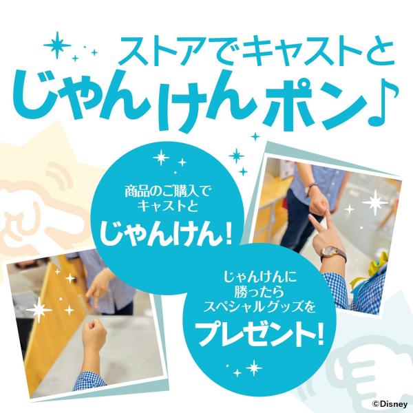 ディズニーストアでじゃんけんポン♪ ディズニープラス オリジナルノベルティプレゼント!