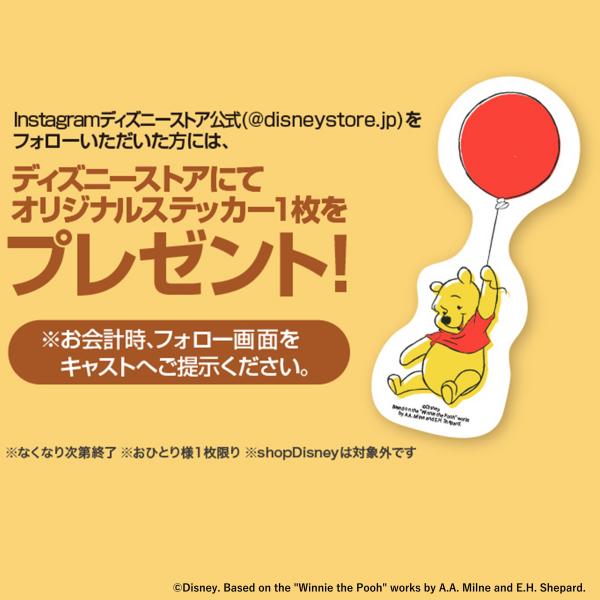 ディズニーストア公式Instagram はちみつの日キャンペーンが7月30日(金)から開催!