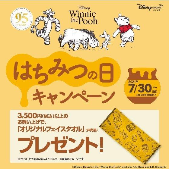 ディズニーストアクラブ はちみつの日キャンペーンが7/30(金)から開催!