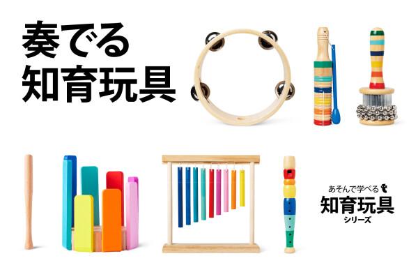 【奏でて学べる知育玩具<知育楽器>新登場!】