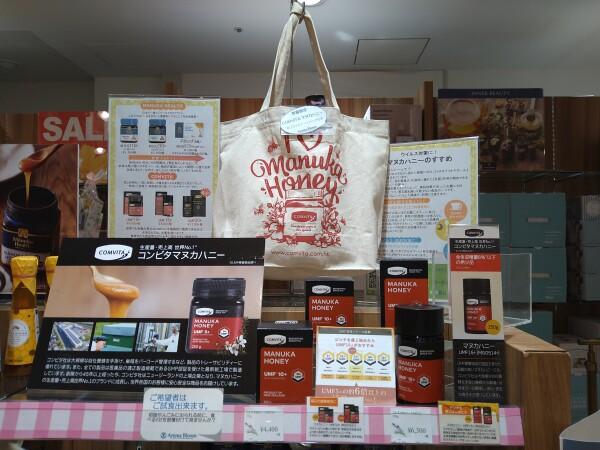 コンビタマヌカハニーお買上げで限定トートバッグプレゼント★