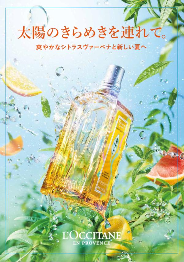 【4月21日(水)発売】爽やかなシトラスヴァーベナと新しい夏へ