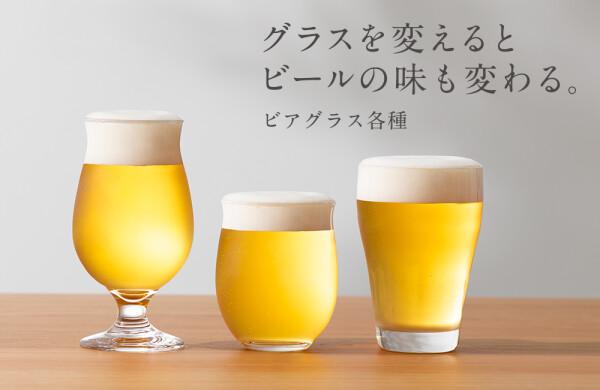 ビールの味も変わる「ビアグラス」をご紹介します!