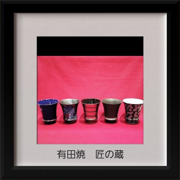 有田焼 至高の日本酒カップ