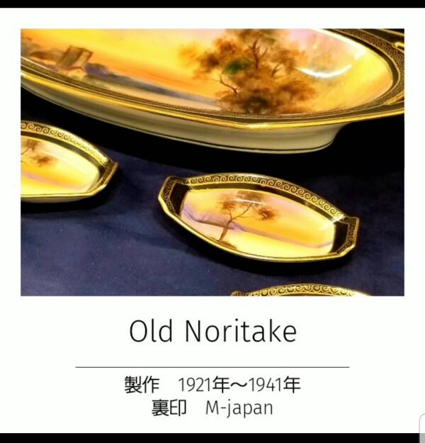 横浜でタカラダ アンティーク「オールド ノリタケ」