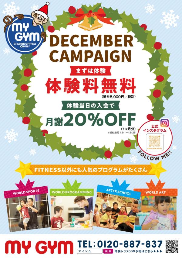 12月限定 【体験料無料】【月謝20%オフ】キャンペーン☆