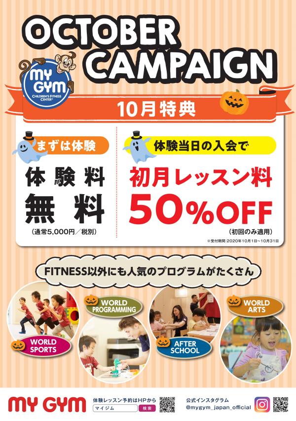 体験料無料・レッスン料50%OFFキャンペーン☆