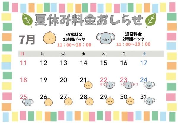 【夏休みの営業について☀】